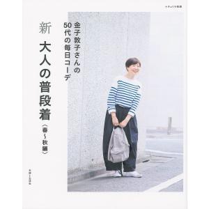 日曜はクーポン有/ 新大人の普段着 春〜秋編/金子敦子
