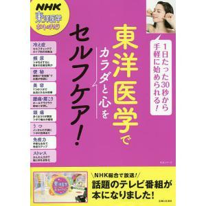 東洋医学でカラダと心をセルフケア!/NHK「東洋医学ホントのチカラ」制作班