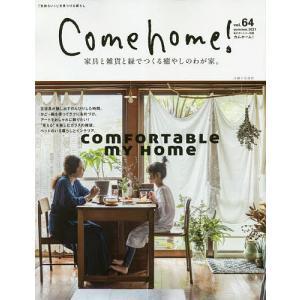 日曜はクーポン有/ Come home! vol.64