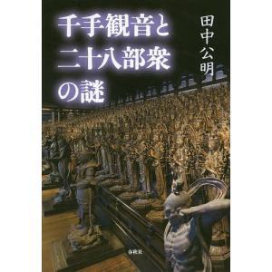 千手観音と二十八部衆の謎/田中公明