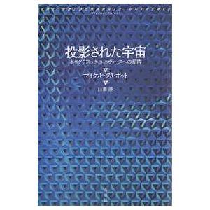 著:マイケル・タルボット 訳:川瀬勝 出版社:春秋社 発行年月:2005年04月
