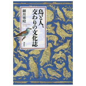 鳥と人、交わりの文化誌/細川博昭