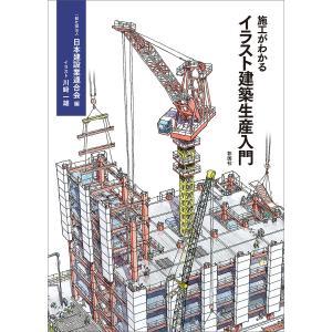 施工がわかるイラスト建築生産入門/日本建設業連合会/川崎一雄