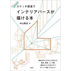 スケッチ感覚でインテリアパースが描ける本/中山繁信