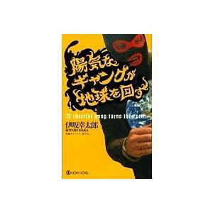 陽気なギャングが地球を回す/伊坂幸太郎