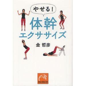 やせる!体幹エクササイズ/金哲彦の関連商品5