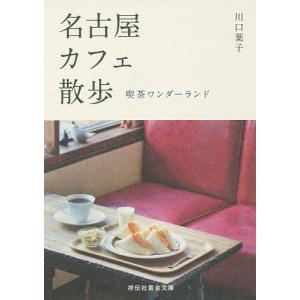 名古屋カフェ散歩 喫茶ワンダーランド/川口葉子