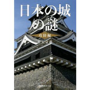 日本の城の謎 攻防編/井上宗和