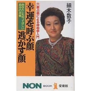 著:細木数子 出版社:祥伝社 発行年月:1988年09月 シリーズ名等:ノン・ブック愛蔵版