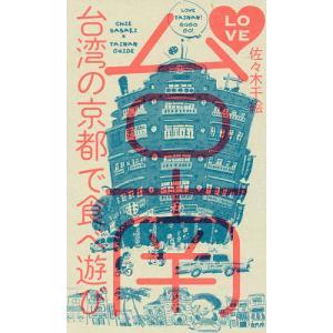 LOVE台南 台湾の京都で食べ遊び/佐々木千絵/旅行