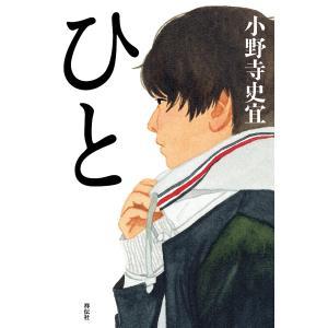 ひと/小野寺史宜