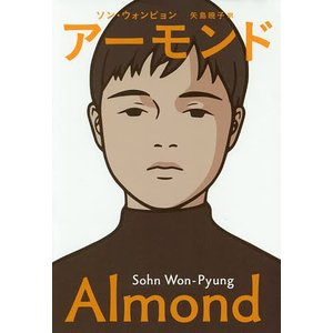 アーモンド/ソンウォンピョン/矢島暁子
