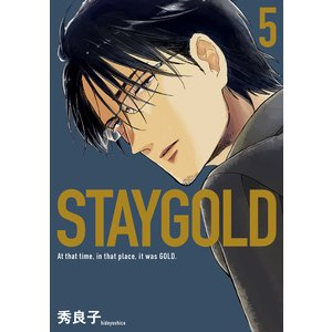 STAYGOLD 5/秀良子