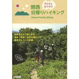 関西子どもとおでかけ日帰りハイキング/旅行