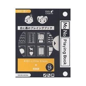 白と黒のプレイングブック 初級編 boox