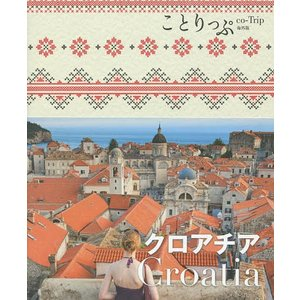 クロアチア/旅行