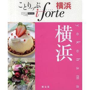 出版社:昭文社 発行年月:2012年02月 シリーズ名等:ことりっぷMOOK ことりっぷiforte