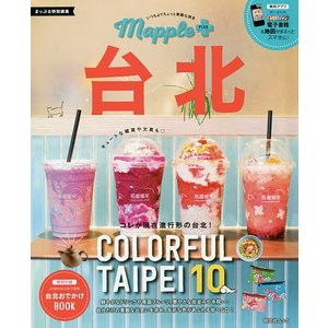 Mapple PLUS台北 〔2018〕/旅行