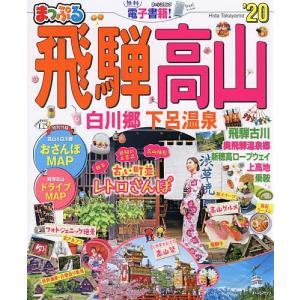 飛騨高山 白川郷・下呂温泉 '20/旅行|boox