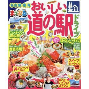 おいしい道の駅ドライブ名古屋・東海/旅行