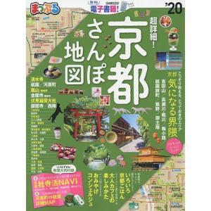出版社:昭文社 発行年月:2019年07月 シリーズ名等:まっぷるマガジン 関西