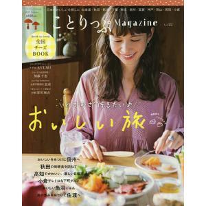 ことりっぷMagazine Vol.22(2019Autumn)/旅行|boox