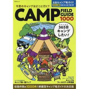 日曜はクーポン有/ 全国キャンプ場ガイド 〔2020〕東日本編/旅行