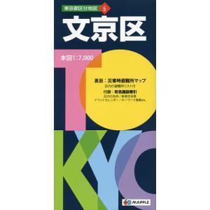 出版社:昭文社 発行年:2015年 シリーズ名等:東京都区分地図 5