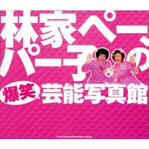 著:林家ペー 著:林家パー子 出版社:シンコーミュージック・エンタテイメント 発行年月:2011年0...