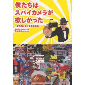 僕たちはスパイカメラが欲しかった 夢を売り続ける通販社長/荒井悦男