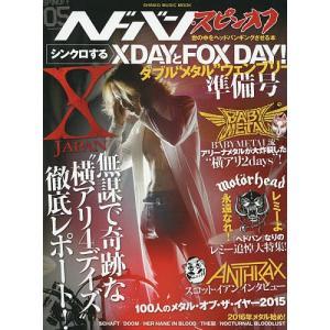 """ヘドバン・スピンオフ シンクロするXDAYとFOX DAY!ダブル""""メタル""""ウェンブリー準備号"""