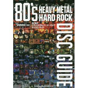 80年代ヘヴィ・メタル/ハード・ロックディスク・ガイド