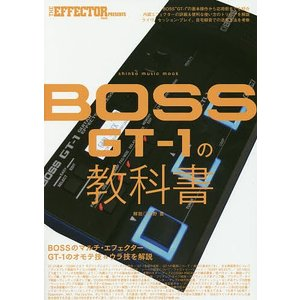 BOSS GT−1の教科書 THE EFFECTOR book PRESENTS/中野豊