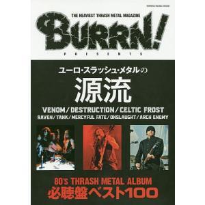 ユーロ・スラッシュ・メタルの源流 BURRN!PRESENTS 80年代スラッシュ・メタル・アルバム...