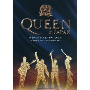 QUEEN in JAPAN 日本が愛したクイーン、クイーンが愛した日本