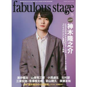 毎日クーポン有/ fabulous stage 17|bookfan PayPayモール店