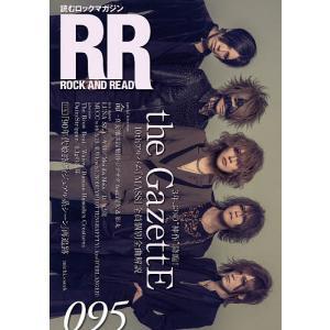 〔予約〕ROCK AND READ 095