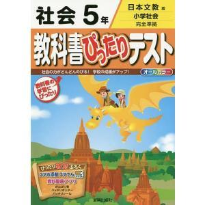 教科書ぴったりテスト社会 日本文教版 5年