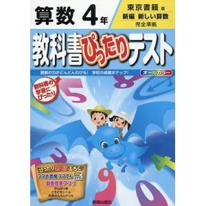 教科書ぴったりテスト算数 東京書籍版 4年