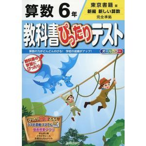 教科書ぴったりテスト算数 東京書籍版 6年