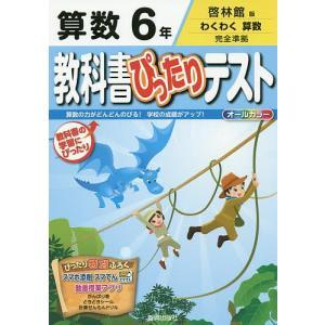 教科書ぴったりテスト算数 啓林館版 6年