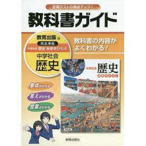 中学教科書ガイド 教育出版版 歴史