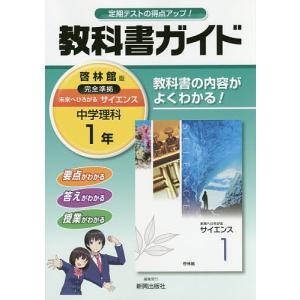 中学教科書ガイド 啓林館版 理科 1年