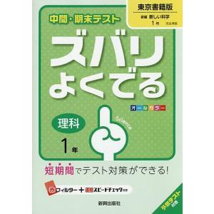 ズバリよくでる 東京書籍版 理科 1年