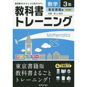 教科書トレーニング数学 東京書籍版新編新しい数学 3年