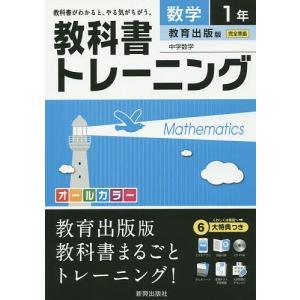 教科書トレーニング数学 教育出版版中学数学 1年