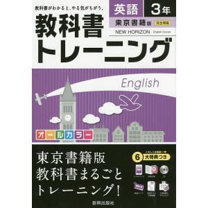 教科書トレーニング英語 東京書籍版ニューホライズン 3年