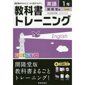 教科書トレーニング英語 開隆堂版サンシャイン 1年