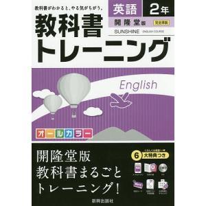 教科書トレーニング英語 開隆堂版サンシャイン 2年