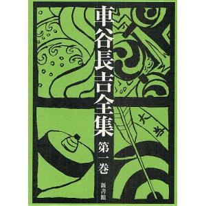 著:車谷長吉 出版社:新書館 発行年月:2010年06月 巻数:1巻